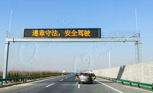上海 P31.25双色 门架式可变信息标志