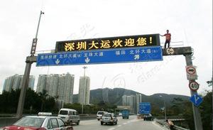 深圳 P31.25双色 门架式可变信息标志