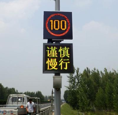 济泰高速LED可变限速标志与情报板