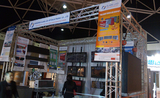 In 2015 the Netherlands ISE Shows