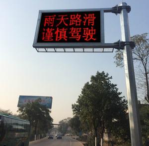 湖南永安 F型情报板