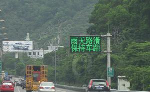 深圳布吉 P20双色 悬臂式可变信息标志