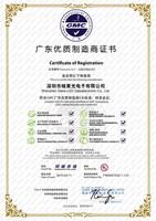 GMC证书中文