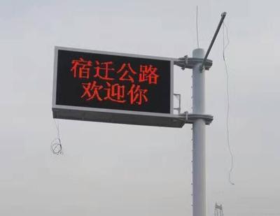 江苏宿迁 悬臂式情报板