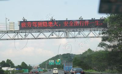 京珠高速 P31.25双色 门架式可变信息标志